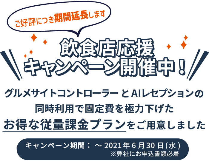GoToEat 飲食店応援キャンペーン