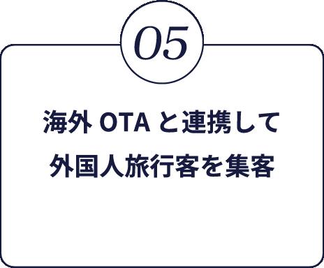 5.海外OTAと連携して外国人旅行客を集客